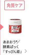 角質ケア あまおう(R)/酵素ぱっく 『すっぴん姫』